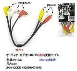 カモン RCAオーディオビデオL型変換ケーブル(延長用/オス/メス/0.3m)【AV-03L】