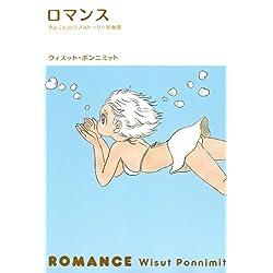 ロマンス タムくんのラブストーリー短編集 [Kindle版]