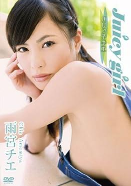 雨宮チエ Juicy girl~バリッ子チエ~ [DVD]