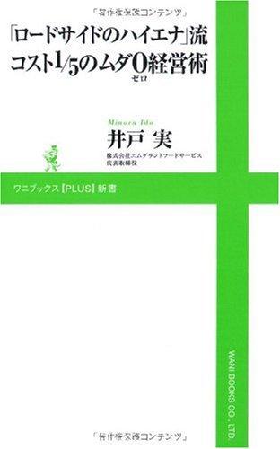 「ロードサイドのハイエナ」流 コスト1/5のムダ0(ゼロ)経営術 (ワニブックスPLUS新書)