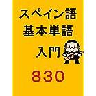 スペイン語基本単語入門830(検定対応)