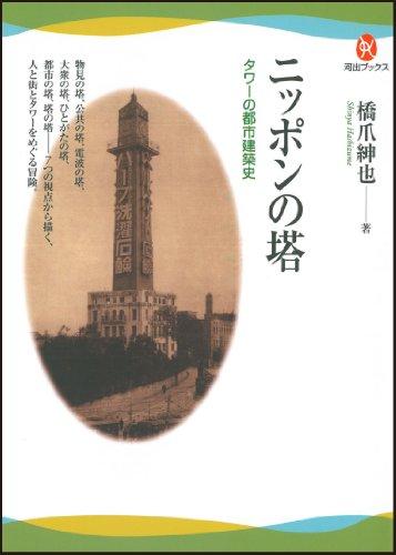 ニッポンの塔 ーータワーの都市建築史 (河出ブックス)