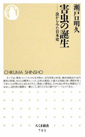 害虫の誕生―虫からみた日本史 (ちくま新書)