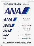 That's ANA マニュアル ANA 公式ガイドブック (カドカワムック 288)