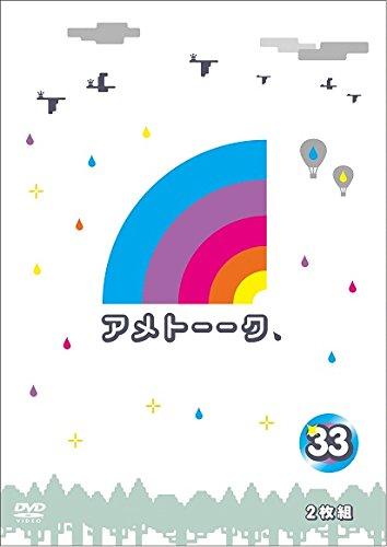 アメトーーク!DVD33≪特典付き≫