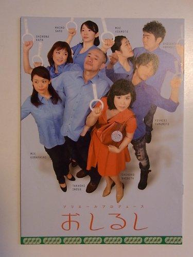 「おしるし」舞台公演パンフレット 作・演出:田村孝裕 重田千穂子・井之上隆志・小林美江