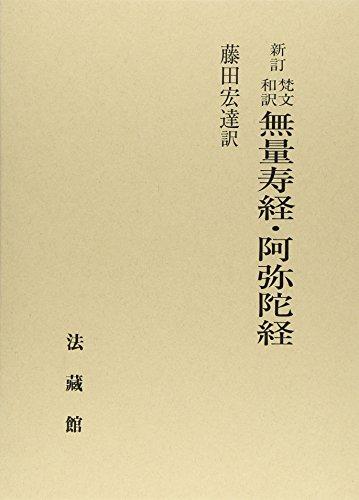 梵文和訳 無量寿経・阿弥陀経
