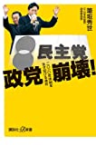 政党崩壊! 二〇一〇年体制を生き延びる条件 (講談社プラスアルファ新書)