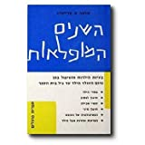 Hashanim Ha-Mufla`ot [ Hebrew Edition ]