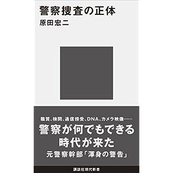 警察捜査の正体〈電子書籍Kindle版もあります〉