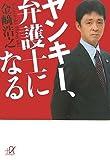 ヤンキー、弁護士になる (講談社プラスアルファ文庫)