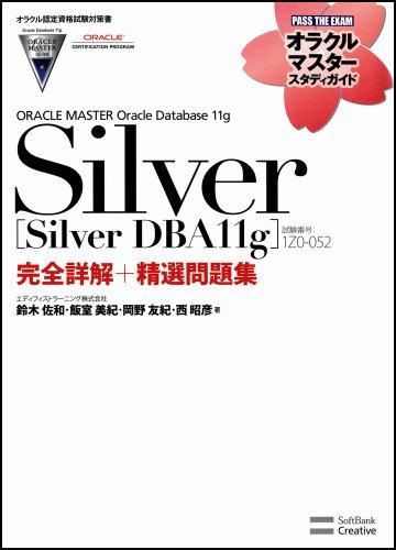 ORACLE MASTER Silver完全詳解+精選問題集