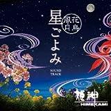 花鳥風月 星ごよみ サウンドトラック
