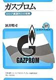 ガスプロム―ロシア資源外交の背景 (ユーラシア・ブックレット)
