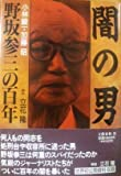 闇の男—野坂参三の百年