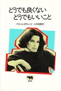 どうでも良くないどうでもいいこと (1983年)