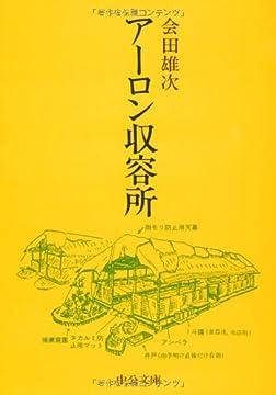 アーロン収容所 (中公文庫)