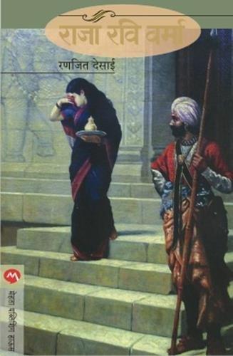 Ranjeet Desai - RAJA RAVI VARMA (Marathi)