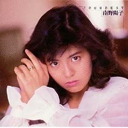 南野陽子 2000 BEST