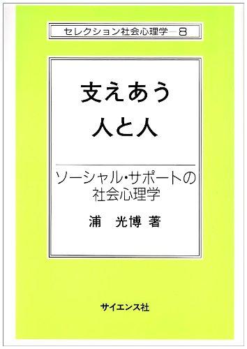 支えあう人と人―ソーシャル・サポートの社会心理学 (セレクション社会心理学 (8))