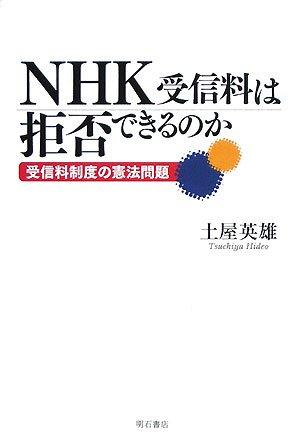 NHK受信料は拒否できるのか