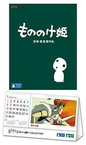 【早期購入特典あり】もののけ姫(ジブリがいっぱいCOLLECTIONオリジナル卓上カレンダー付) [Blu-ray]