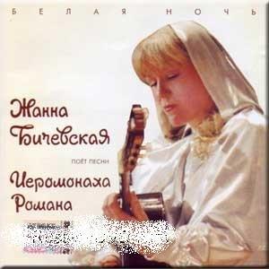 Zhanna Bichevskaya - Belaya noch' - pesni Ieromonakha Romana - Zhanna