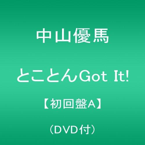 とことんGot It! 【初回盤A】(DVD付)