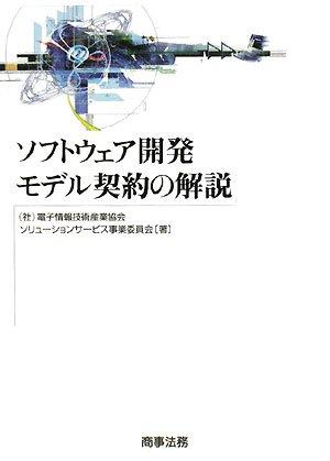 ソフトウェア開発モデル契約の解説