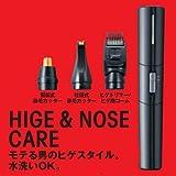 KOIZUMI ヒゲアンドノーズケア  KMC-0250/K ブラック