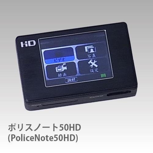 デジタルHDレコーダー ポリスノート50HD(PoliceNote50HD:レコーダーのみ)
