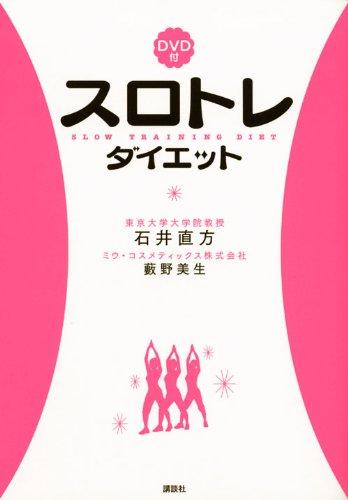 DVD付スロトレダイエット