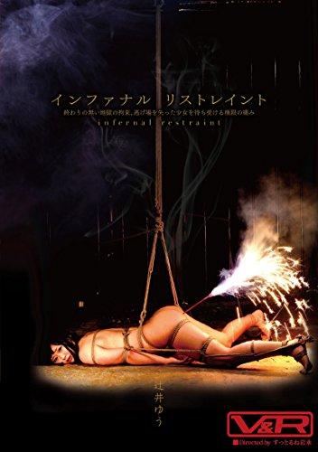 インファナル リストレイント 終わりの無い地獄の拘束、逃げ場を失った少女を待ち受ける極限の痛み [DVD]