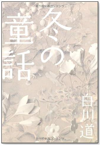 冬の童話 (文芸)