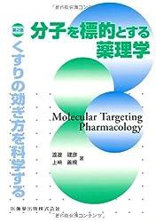 分子を標的とする薬理学—くすりの効き方を科学する