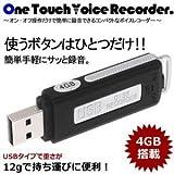 ワンタッチ ボイスレコーダー ICレコーダー USB 4GB メモリ AL-VO-4GB