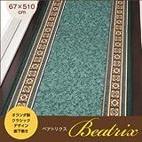 IKEA・ニトリ好きに。クラシックデザイン廊下敷き Beatrix【ベアトリクス】 67×510cm   レッド