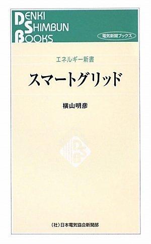 スマートグリッド (電気新聞ブックス―エネルギー新書)