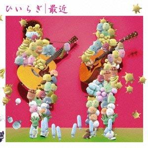 最近(期間生産限定アニメ盤)(DVD付)