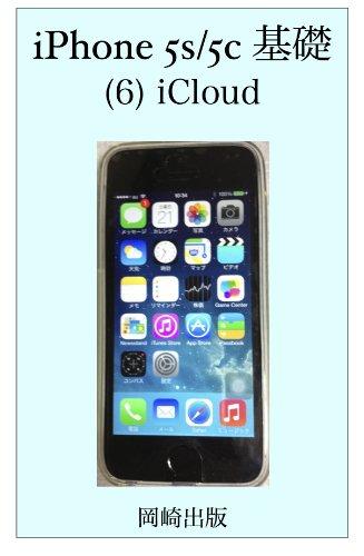 iPhone 5C/5S 基礎(6)iCloud
