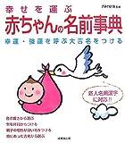 幸せを運ぶ赤ちゃんの名前事典—幸運・強運を呼ぶ大吉名をつける 新人名用漢字に対応!!