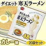 ダイエット寒天ラーメン(カレー味)×20袋セット