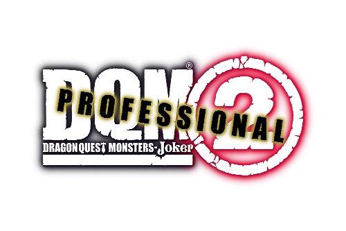 ドラゴンクエストモンスターズ ジョーカー2 プロフェッショナル