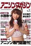 アニソンマガジンVol.1 (洋泉社MOOK)