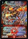 デュエルマスターズ 【 超竜バジュラ 】 DMX01-S01-SR 《キング・オブ・デュエルロード ストロング7》