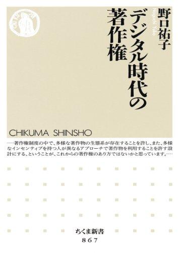 デジタル時代の著作権 (ちくま新書)