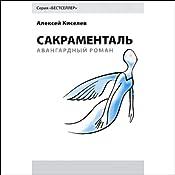 Sacramental   [Aleksey Kiseliov]