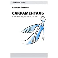 Sacramental (       ABRIDGED) by Aleksey Kiseliov Narrated by Aleksey Kiseliov