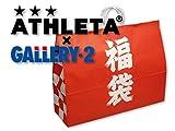 【2015福袋】ATHLETA×GALLERY・2オリジナル限定 「アスレタ福袋」 GO-15A