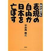 ゆき過ぎた表現の自由が日本を亡ぼす